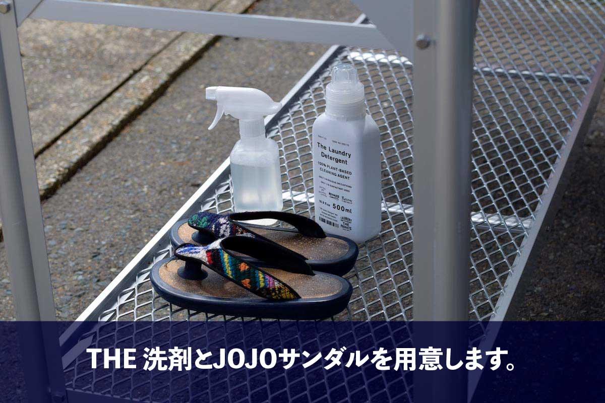 JOJO と洗剤を用意します